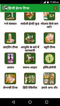 Hindi Health Tips स्क्रीनशॉट 2