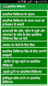 Hindi Health Tips स्क्रीनशॉट 3