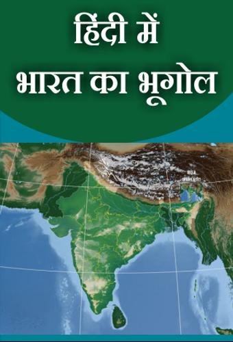 Indian geography in hindi for android apk download indian geography in hindi poster gumiabroncs Images