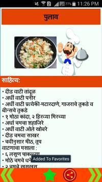 Marathi recipes apk download free lifestyle app for android marathi recipes apk screenshot forumfinder Images