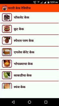 Marathi Cake Recipes screenshot 4