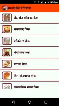 Marathi Cake Recipes screenshot 5