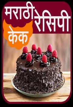 Marathi Cake Recipes poster
