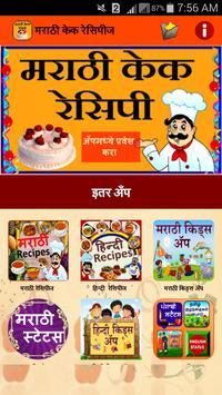 Marathi Cake Recipes screenshot 1