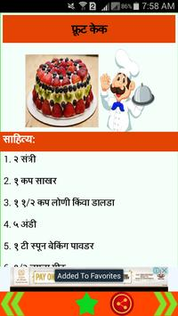 Marathi Cake Recipes screenshot 2