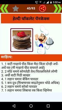 Marathi Cake Recipes screenshot 3