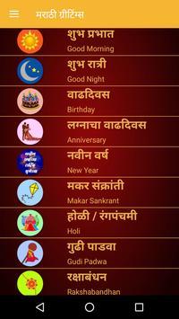 Marathi greetings apk download free marathi greetings poster m4hsunfo