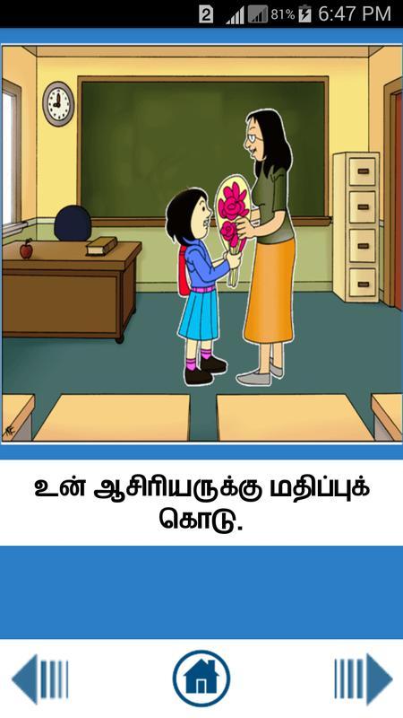 7 habits in tamil pdf