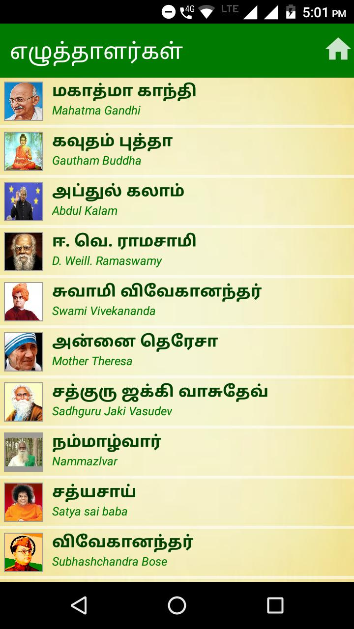 Tamil Quotes for Android - APK Download