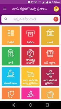 Google Map in Telugu l నాకు దగ్గరలో ఉన్న స్థలాలు poster