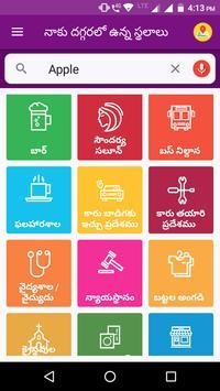 Google Map in Telugu l నాకు దగ్గరలో ఉన్న స్థలాలు screenshot 1