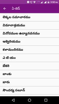 Google Map in Telugu l నాకు దగ్గరలో ఉన్న స్థలాలు screenshot 2