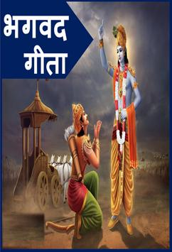 Bhagavad Gita Hindi Full Book poster