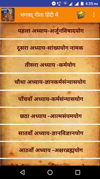 Bhagavad Gita Hindi Full Book screenshot 1