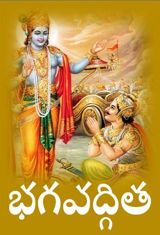 Bhagwat Geeta In Telugu Full Book For Android Apk Download