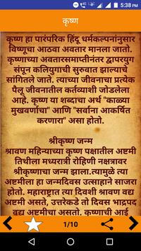 Bhagavad Gita in Marathi Full apk screenshot
