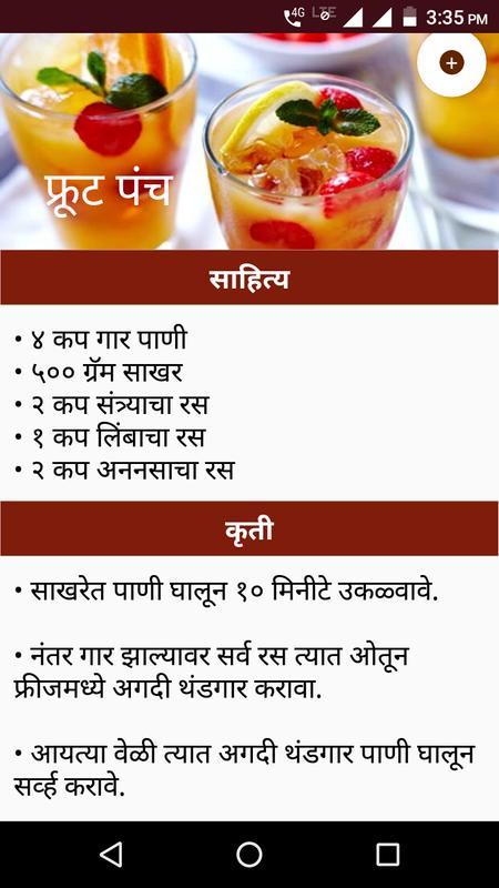 breakfast recipes in marathi pdf
