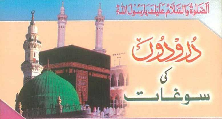 Guldasta darood shareef for Android - APK Download