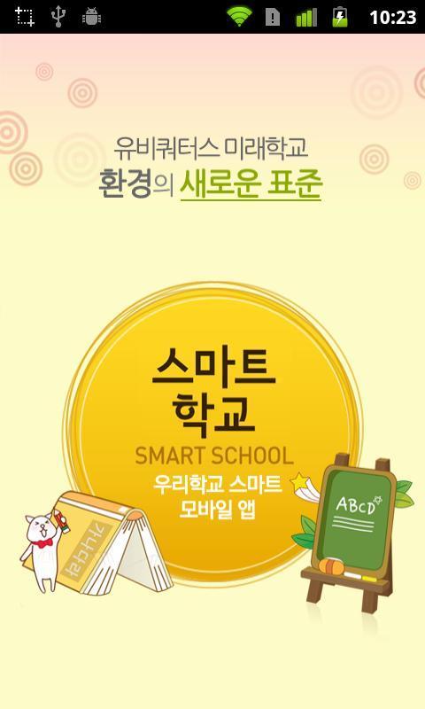 대송중학교 poster