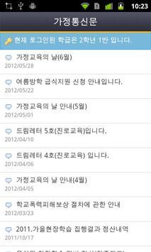 장촌초등학교 apk screenshot