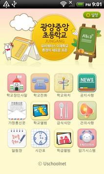 광양중앙초등학교 poster
