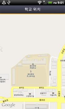 광양중앙초등학교 screenshot 1