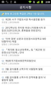 스마트 학교 (학교 가정통신문/알림장/공지사항) screenshot 3