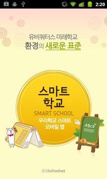 스마트 학교 (학교 가정통신문/알림장/공지사항) poster