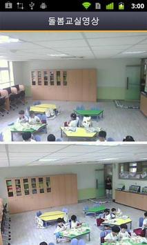 스마트 학교 (학교 가정통신문/알림장/공지사항) screenshot 1
