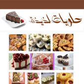 حلويات لذيذة icon