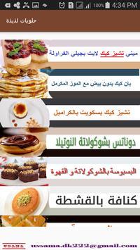 حلويات لذيذة apk screenshot