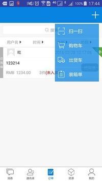 Usale apk screenshot
