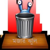 মজার ঝুলি icon