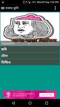 মজার ঝুলি apk screenshot