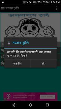 মজার ঝুলি apk screenshot