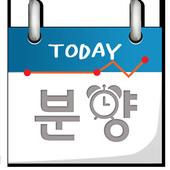 분양알리미 - 아파트 분양정보 icon