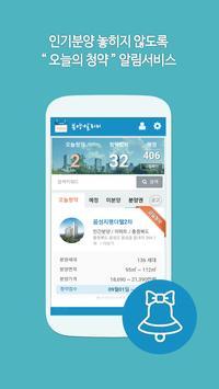 분양알리미 - 아파트 분양정보 poster