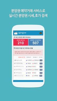 분양알리미 - 아파트 분양정보 apk screenshot