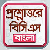 BCS app বাংলা ভাষা ও সাহিত্য icon