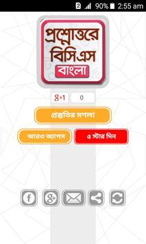 BCS app বাংলা ভাষা ও সাহিত্য poster