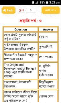 BCS app বাংলা ভাষা ও সাহিত্য screenshot 4