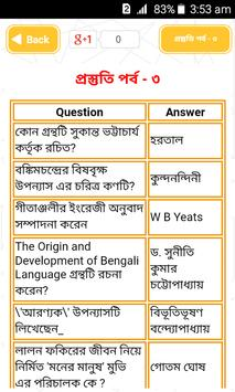 BCS app বাংলা ভাষা ও সাহিত্য screenshot 6