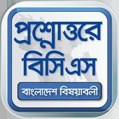 BCS app বাংলাদেশ বিষয়াবলী icon