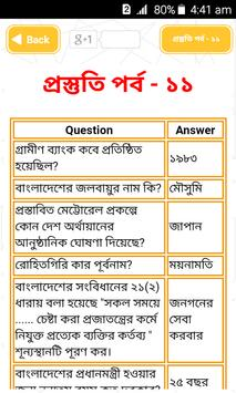 BCS app বাংলাদেশ বিষয়াবলী screenshot 4