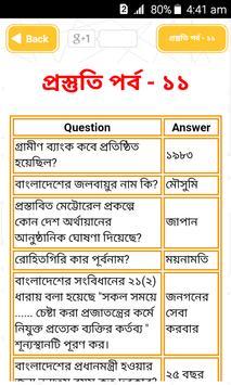 BCS app বাংলাদেশ বিষয়াবলী screenshot 2