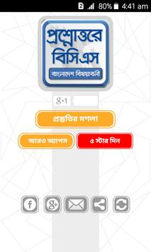 BCS app বাংলাদেশ বিষয়াবলী screenshot 3