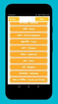 ইংরেজি উচ্চারণ শিখুন সহজেই English Pronunciation apk screenshot