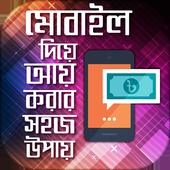 মোবাইলে টাকা আয় করার উপায় easy way to earn money icon