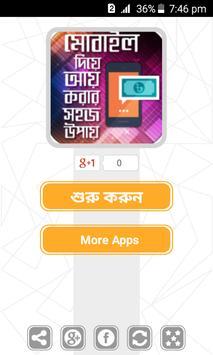 মোবাইলে টাকা আয় করার উপায় easy way to earn money poster