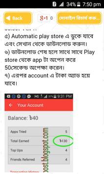 মোবাইলে টাকা আয় করার উপায় easy way to earn money apk screenshot